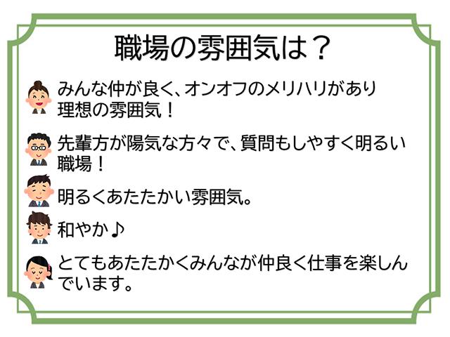 新入社員アンケート2