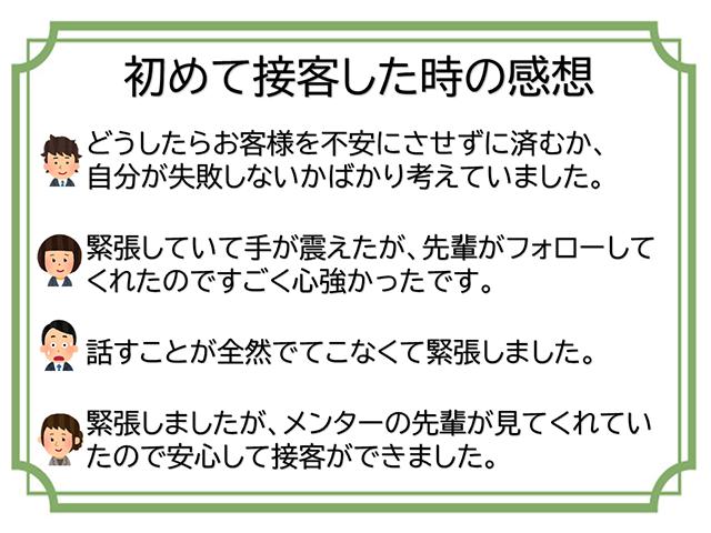 新入社員アンケート5